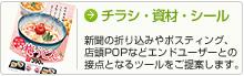 ジャパンプリント ジャプリ チラシ・資材・シール