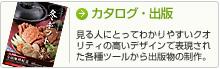ジャパンプリント ジャプリ カタログ・出版