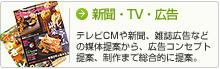ジャパンプリント ジャプリ 新聞・TV・広告